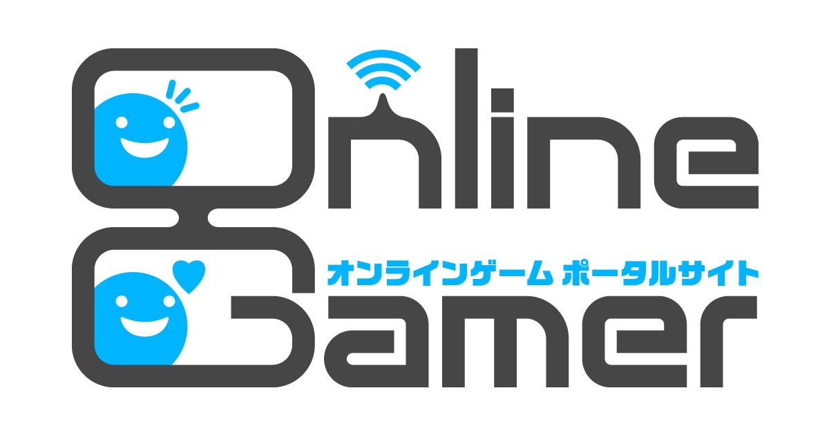 無料オンラインゲーム・MMORPG・ブラウザゲームの総合情報サイト OnlineGamer